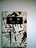 津軽 (1951年) (新潮文庫〈第220〉)