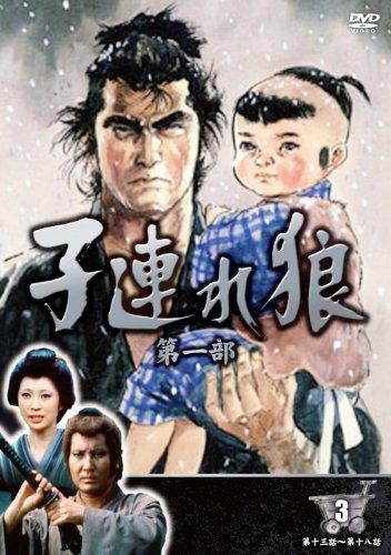 子連れ狼 第一部 3 (DVD3枚組) 3KO-1003