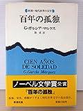 百年の孤独 (新潮・現代世界の文学)