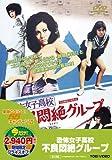 <東映55キャンペーン第13弾>恐怖女子高校 不良悶絶グループ [DVD]