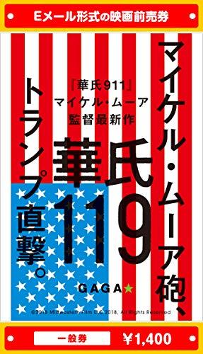 『華氏119』映画前売券(一般券)(ムビチケEメール送付タイプ)