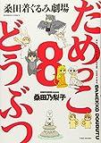 桑田乃梨子 / 桑田 乃梨子 のシリーズ情報を見る