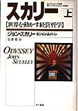 スカリー―世界を動かす経営哲学〈上〉