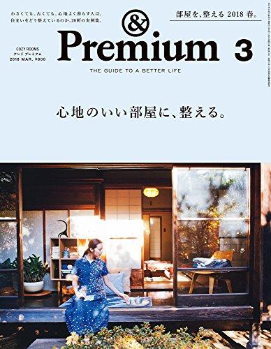 & Premium 2018年 3月号