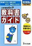 小学教科書ガイド 東京書籍版 算数 4年下