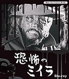 甦るヒーローライブラリー 第14集 恐怖のミイラ Blu-ray[Blu-ray/ブルーレイ]