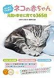 はじめてでも安心! ネコの赤ちゃん 元気&幸せに育てる365日 (コツがわかる本!)