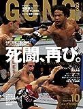 GONG(ゴング)格闘技 2012年10月号