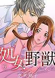 処女と野獣 5話 (絶対恋愛Sweet)