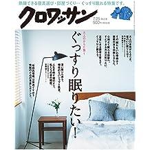 クロワッサン 2018年 7月25日号 No.977 [大人のからだ塾1 ぐっすり眠りたい!] [雑誌]