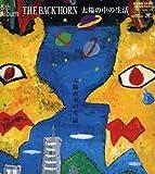 太陽の中の生活(初回限定盤)(DVD付)