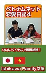 ベトナムネット恋愛日記4 (Ishikawa Family文庫)
