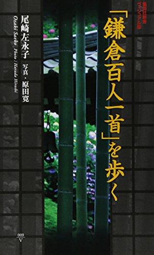 「鎌倉百人一首」を歩く (集英社新書 ビジュアル版 9V)