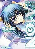 碧海のAiON 7 (ドラゴンコミックスエイジ か 1-1-7)