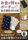 お金が貯まるポーチつき 家計節約BOOK (TJMOOK)