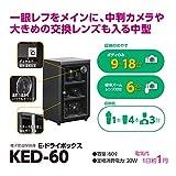 HAKUBA 電子防湿庫 E-ドライボックス 60リットル KED-60 画像