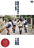 制服女子校生と中出し乱交全作品集16時間 ズッコン/バッコン [DVD]