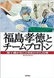 福島孝徳とチームプロトン 陽子線が拓く21世紀のがん治療