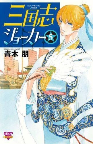 三国志ジョーカー 5 (ボニータコミックス)