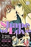 Shape of Love プチデザ(1) お水でみつけた本気の恋 (デザートコミックス)