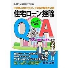 平成29年版 住宅ローン控除Q&A 100の疑問にお答えします
