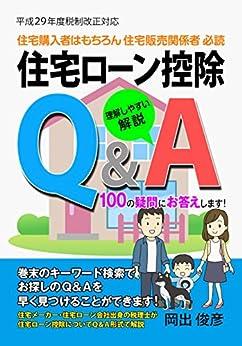 [岡出 俊彦]の平成29年版 住宅ローン控除Q&A 100の疑問にお答えします