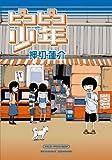 ピコピコ少年 / 押切 蓮介 のシリーズ情報を見る