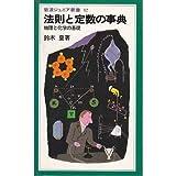 法則と定数の事典―物理と化学の基礎 (岩波ジュニア新書 42)