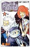 ムヒョとロージーの魔法律相談事務所 17 (ジャンプコミックス)