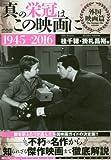 真の栄冠はこの映画に 外国映画篇1945→2016 (メディアックスMOOK)