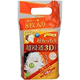 【数量限定!お買い得セット!】肌美精 超浸透3Dマスク 超もっちり 2個セット