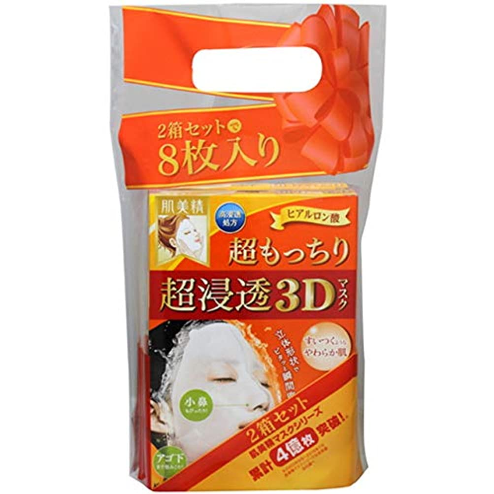 つかの間通信網グラフィック【数量限定!お買い得セット!】肌美精 超浸透3Dマスク 超もっちり 2個セット