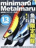 minimaru & Metalmaru公式ガイドブック+DVD (別冊つり人 Vol. 341)