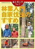 森と暮らすNo.5 林業入門 自家伐出のすすめ (森と暮らす No. 5)