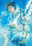 ひさかたのおと(1) (アフタヌーンコミックス)