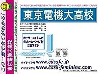 東京電機大学高校【東京都】 H31年度用過去問題集5(H30【3科目】+模試)
