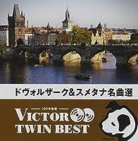<VICTOR TWIN BEST>ドボルザーク&スメタナ名曲選