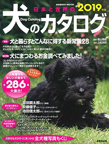 日本と世界の犬のカタログ 2019年版 (SEIBIDO MOOK)