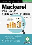 Mackerelではじめるお手軽Webサービス監視 (技術書典シリーズ(NextPublishing))