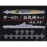 洋上模型 連合艦隊コレクション 八 [6.イ-401 艦載機セット(晴嵐、瑞雲)](単品)