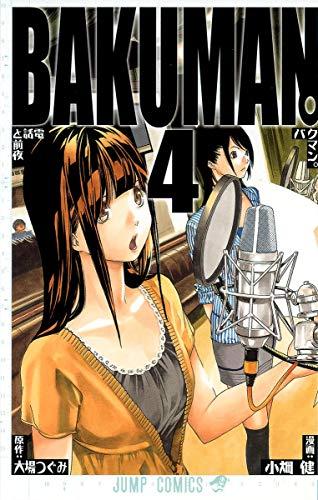 バクマン。 4 (ジャンプコミックス)の詳細を見る