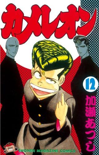 カメレオン(12) (週刊少年マガジンコミックス)