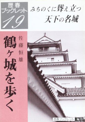 鶴ケ城を歩く―みちのくに聳え立つ天下の名城 (歴春ブックレット (19))