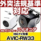 avic-rw33 対応 バックカメラ 外突法規基準対応品 楽ナビ(メインユニットタイプ)