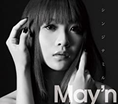 May'n「シンジテミル」のジャケット画像