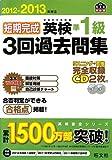 2012-2013年対応 短期完成 英検準1級3回過去問集 (旺文社英検書)