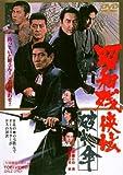 昭和残侠伝 破れ傘[DVD]