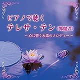 ピアノで聴くテレサ・テン(鄧麗君) ~心に響く永遠のメロディー~