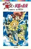 らくだい魔女と妖精の約束 (ポプラポケット文庫 児童文学・上級?)