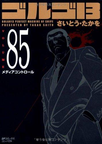ゴルゴ13 (Volume85) メディアコントロール (SPコミックスコンパクト)の詳細を見る